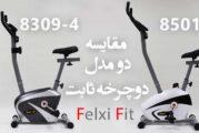 بررسی دوچرخه ثابت فلکسی فیت