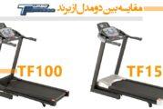 تفاوت تردمیل TF100 وTF150