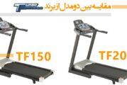 تفاوت تردمیلTF150 و TF200