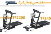 تفاوت تردمیل TF2200 و TF2400