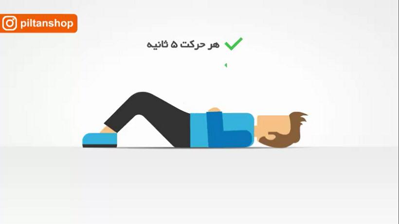 تقویت عضلات کمر، پشت، شکم و باسن